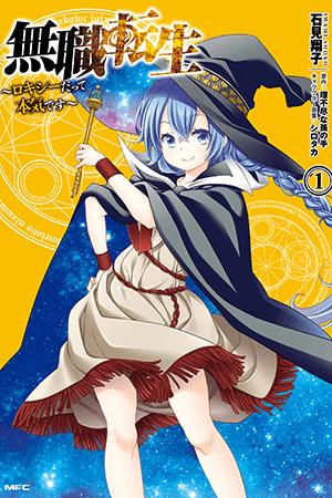 Mushoku Tensei: Roxy is Serious Manga