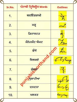 13-june-2020-punjabi-shorthand-outlines