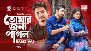 Tomar Jonno Pagol Lyrics (তোমার জন্য পাগল) Samz Vai Song