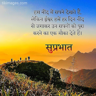 good-morning-quotes-in-Hindi-with-photo-for-Whatsapp