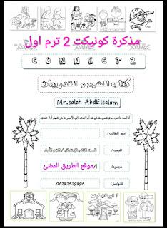 مذكرة لغة إنجليزية للصف الثاني الابتدائي الترم الاول منهج كونكت لمستر صلاح عبد السلام