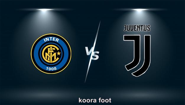شاهد مباراة انتر ميلان ويوفنتوس بث مباشر في الدوري الايطالي