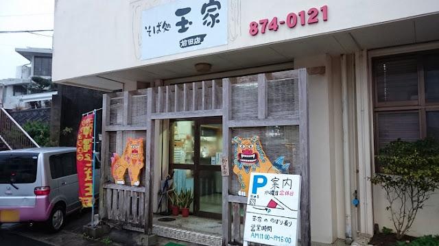 そば処 玉家 前田店の写真