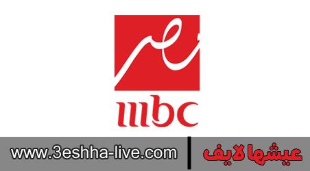ام بى سى مصر بث مباشر MBC Masr