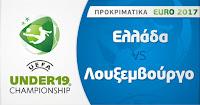 Εύκολη επικράτηση, με 5-0, της Εθνικής Ελπίδων επί του Λουξεμβούργου