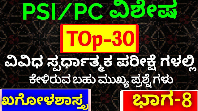 SBK KANNADA KARNATAKA PSI/PC 2019 MODEL PAPER -8