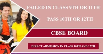 CBSE Private Candidate 10th, 12th Admission form 2020 Date, Last Date