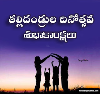 Parents day in telugu wishes quotes images