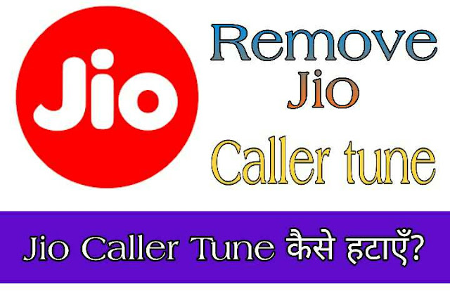 Jio Caller Tune कैसे हटाएँ