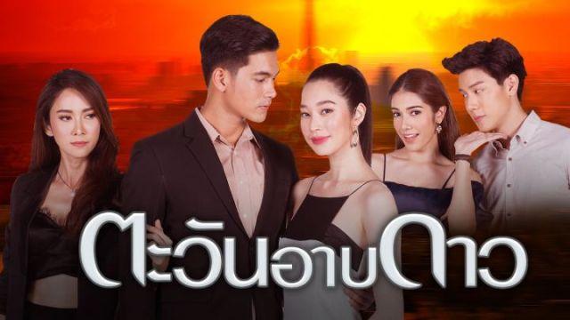 Phim Thái Lan: Mặt trời đắm chìm trong sao 2020