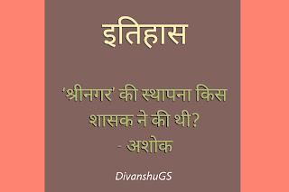 'श्रीनगर' की स्थापना किस शासक ने की थी?  अशोक