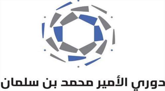نتائج مباريات اليوم 04 09 2019 دوري الأمير محمد بن سلمان