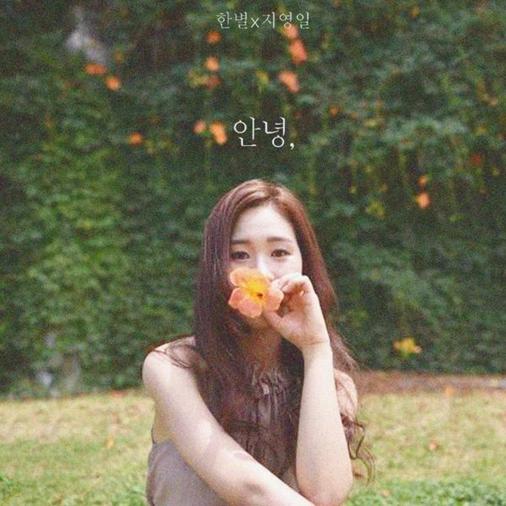 Hanbyul – 안녕 – Single