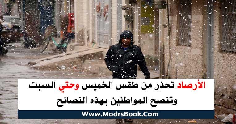 الأرصاد تحذر من حالة الطقس من الخميس وحتي السبت وتنصح المواطنين بالحذر الشديد
