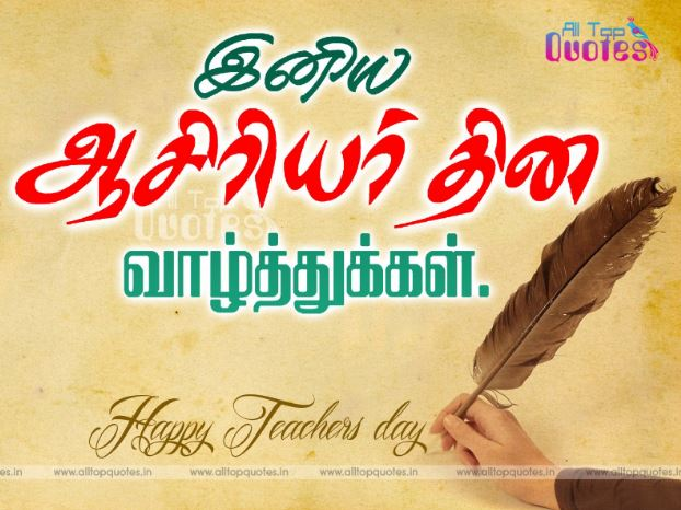Teachers Day Messages in Tamil 2019