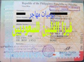 فيزا الفلبين