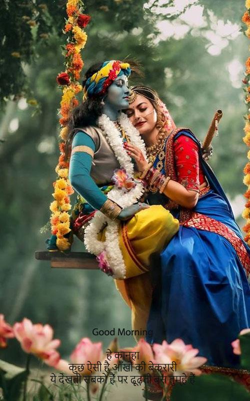 Good Morning Radha Krishna Status for WhatsApp