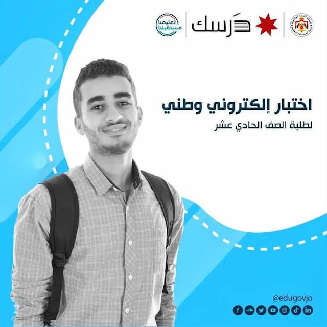 وزارة التربية والتعليم الأردن : اختبارٌ وطنيٌّ إلكتروني لضبط نوعية التعليم