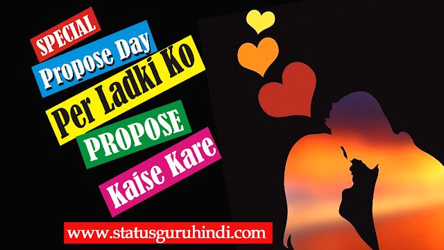 propose day par ladki ko propose kaise kare | कहीं प्रपोज ना हो जाएं रिजेक्ट