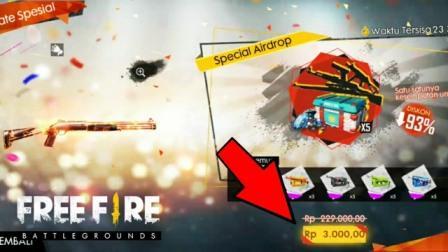 4 Cara Mendapatkan Diskon Spesial Airdrop Di Garena Free Fire 300 Diamond Murah Dan Gratis Suara