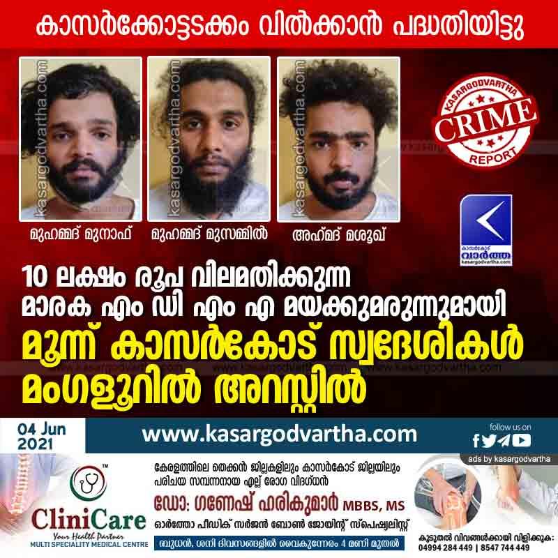 News, Drugs, Kerala, Kasaragod, Karnataka, Mangalore, Police, Arrest, Natives, Hassan, Student, Shop, Car, Mobile Phone, Case, Bangalore, Three Kasargod natives arrested with MDMA in Mangalore.