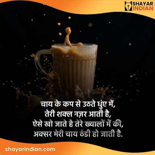 Meri Chai Thandi Ho Jati He- Shayari, Quotes, Status, Image in Hindi