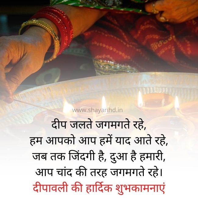 Happy Diwali Shayari Image