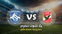 نتيجة مباراة الأهلي وسموحة اليوم الاربعاء بتاريخ 11-03-2020 الدوري المصري