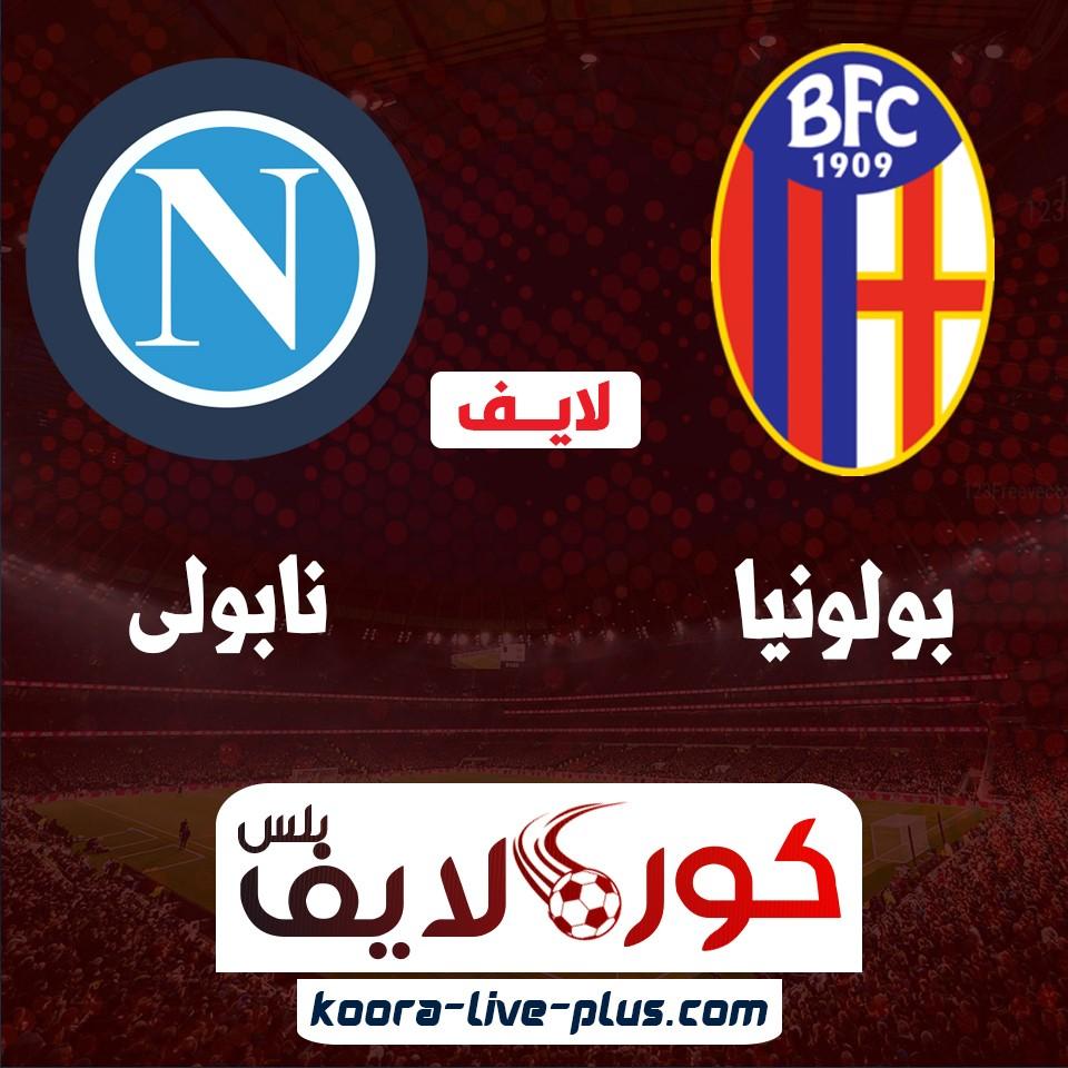 بث مباشر مباراة نابولي وبولونيا