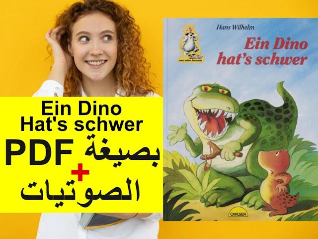 قصة Ein Dino hat es schwer · قصة المانية جميلة جدا · بصيغة PDF بالصور والالوان بعنوان