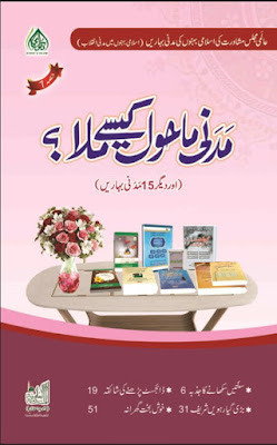 Download: Madani Mahol kesy Mila ? pdf in Urdu