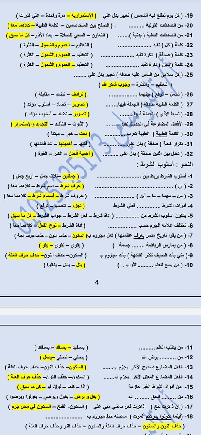 """مراجعة لغة عربية للصف الأول الاعدادى الترم الثانى """"اسئلة اختر من متعدد بالاجابات"""" أ/تامر سامى  13"""