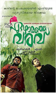"poster of ""Ezhamathe Varavu"" movie"