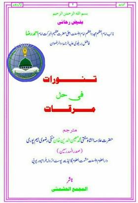 تنورات  فی حل مرقات Tanveerat Fi Halli Mirqat