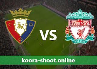 مشاهدة مباراة ليفربول وأوساسونا بث مباشر كورة اون لاين بتاريخ 09/08/2021 مباراة ودية