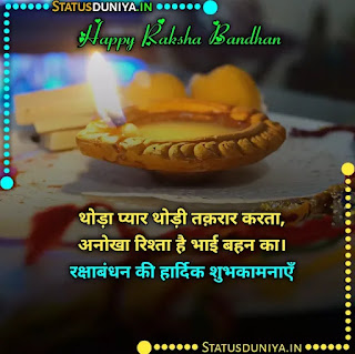 Raksha Bandhan Shayari Status In Hindi 2021, थोड़ा प्यार थोड़ी तक़रार करता, अनोखा रिश्ता है भाई बहन का। Happy Raksha Bandhan