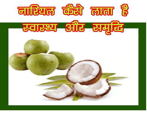 all about nariyal Ke Fayde Jyotish Aur Chikitsa Anusar in hindi jyotish by best astrologer