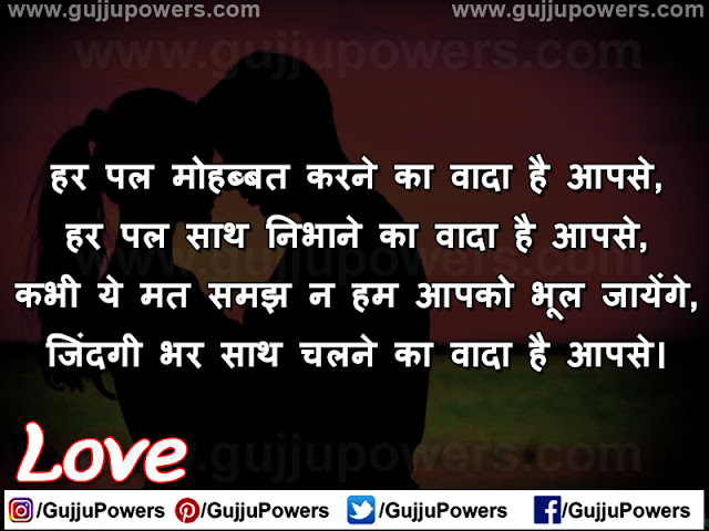 love shayari status for girlfriend