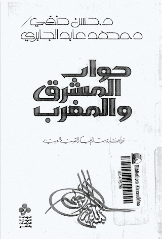 حوار المشرق والمغرب لمحمد عابد الجابري