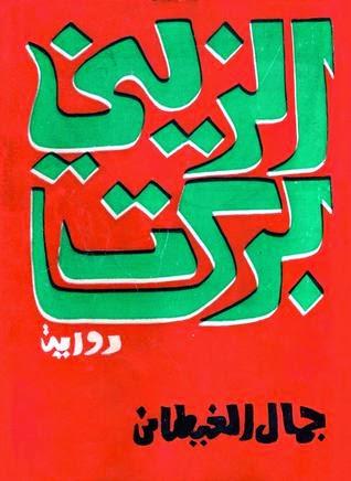 الزيني بركات لـ جمال الغيطاني