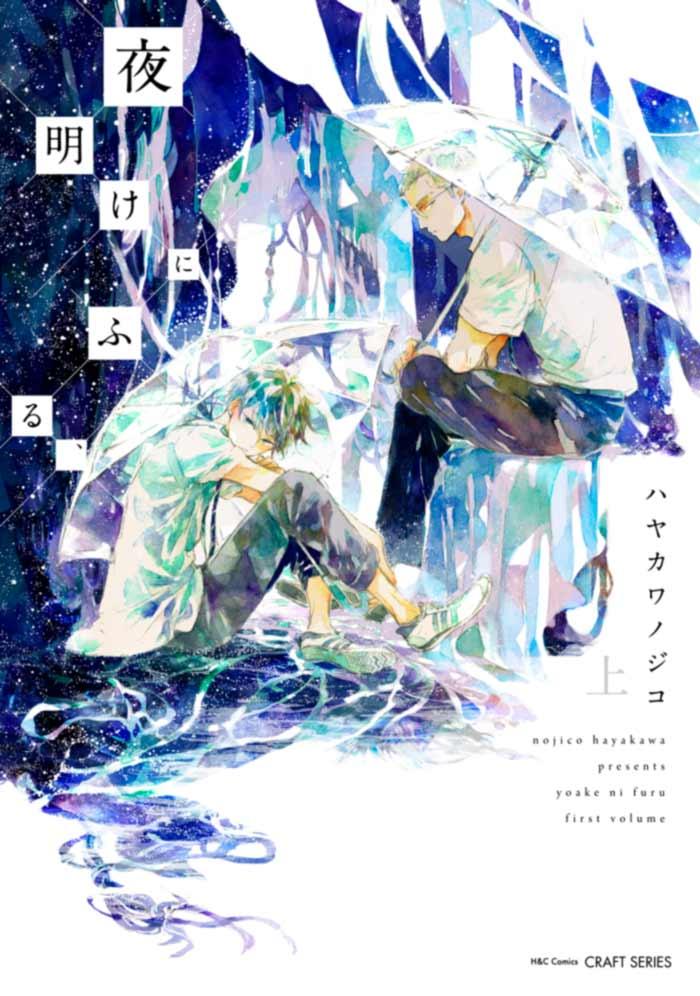 Yoake ni Furu