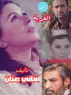 رواية الغربه الحلقة الخامسه