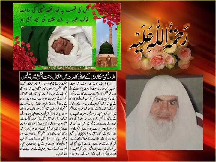 Maulana Shafee Okarvi Brother Passed away allama kaukab noorani okarvi