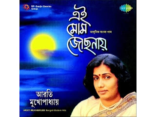 Ei mom jochonai Lyrics in Bengali-Arati Mukherjee