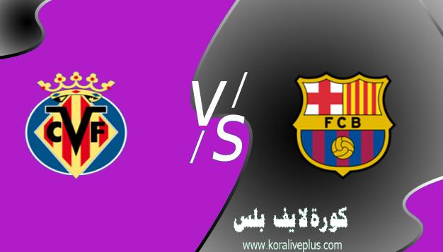 مشاهدة مباراة برشلونة وفياريال بث مباشر اليوم كورة لايف 25-04-2021 في الدوري الاسباني