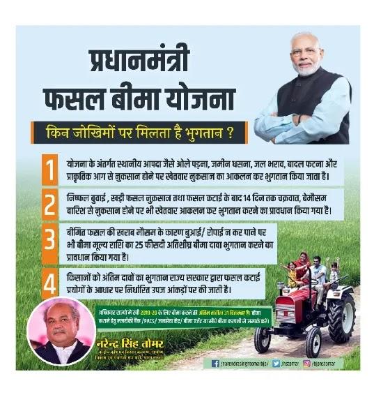 किसानों के लिए खुशखबरी! 31 दिसंबर से पहले पंजीकरण कराने वालों को ही इस योजना का लाभ मिलेगा
