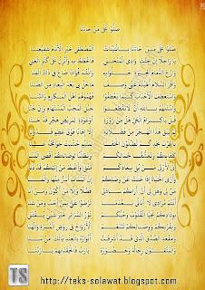 Teks Sholawat Shollu Ala Manja Ana