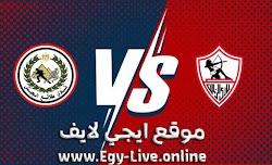 مشاهدة مباراة الزمالك وطلائع الجيش بث مباشر ايجي لايف بتاريخ 01-12-2020 في كأس مصر