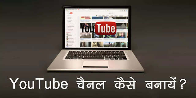 youtube par channel kaise banaye in hindi