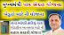 Godown Scheme in Gujarat 2020 | Khedut Godawn Sahay Yojana |